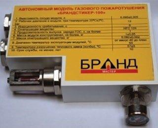 Автономные модули газового пожаротушения серии «Импульс Микро»