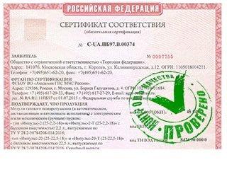 Новый пожарный сертификат на МГП Импульс