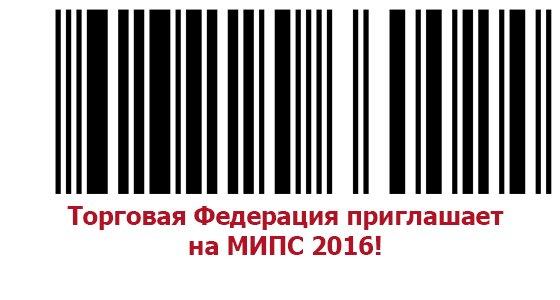 Картинка1: МИПС 2016 промо-код