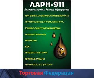 Фото каталога очистителя ЛАРН-911