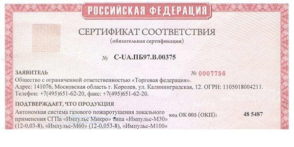 Картинка1: Пожарный сертификат на Импульс-Микро