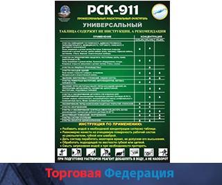 Картинка каталога очистителя РСК-911