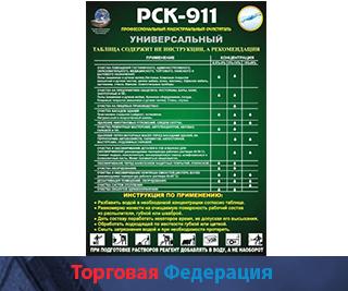 Фото каталога очистителя РСК-911