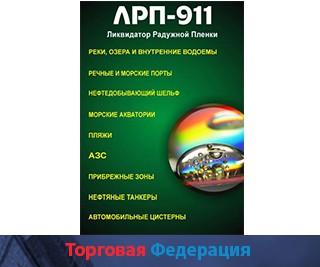 Картинка каталога очистителя ЛРП-911